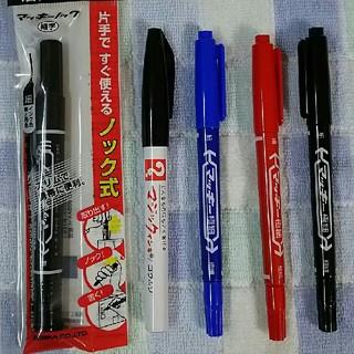 【新品・未使用】油性ペン5本セット