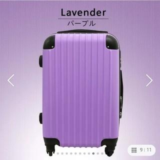 機内持ち込み Sサイズ キャリーケース パープル(スーツケース/キャリーバッグ)