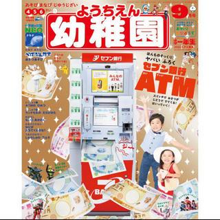 小学館 - 新品 幼稚園 9月号