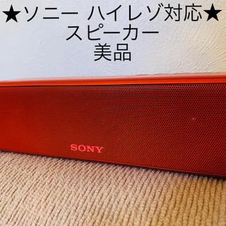 SONY - ★美品★SONY h.ear go SRS-HG1 スピーカー ハイレゾ音源対応