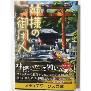 アスキーメディアワークス(アスキー・メディアワークス)の神様の御用人(文学/小説)