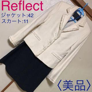 リフレクト(ReFLEcT)の美品♡Reflect リフレクト♡セレモニースーツ ママスーツ 入学式 入園式(スーツ)