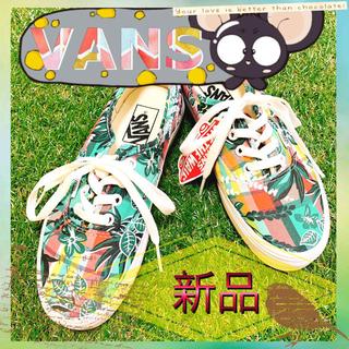ヴァンズ(VANS)の【新品】VANS バンズ ヴァンズ オーセンティック アロハ ハワイアン(スニーカー)