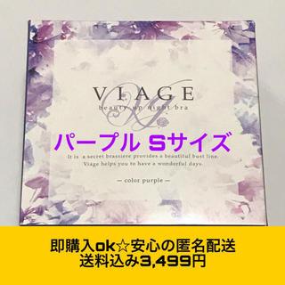 新品 リニューアル後 VIAGE ナイトブラ パープル Sサイズ バストアップ(ブラ)