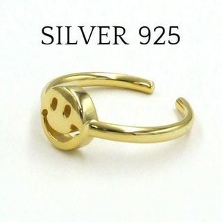 スマイル リング ゴールド s925 シルバー925 SILVER(リング(指輪))