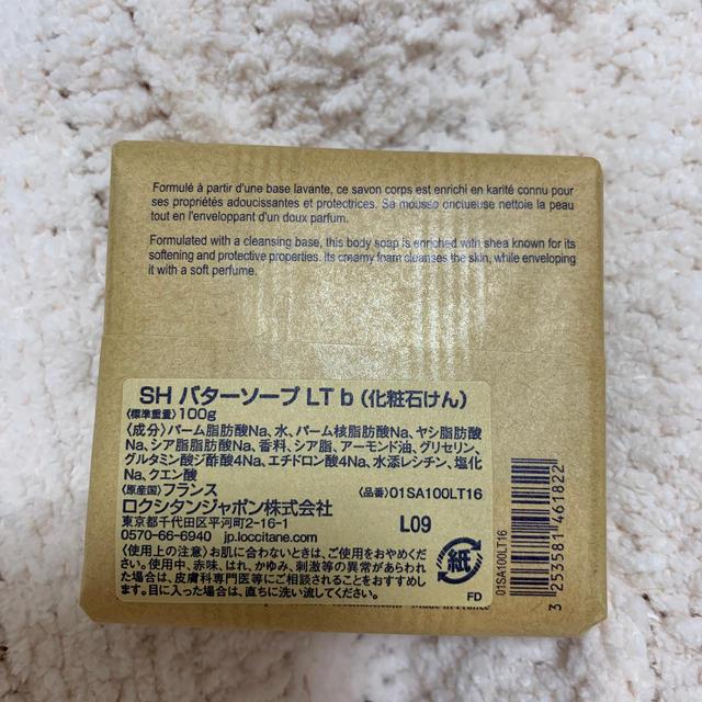 L'OCCITANE(ロクシタン)のL'OCCITANE せっけん コスメ/美容のボディケア(ボディソープ / 石鹸)の商品写真