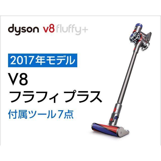 V8 fluffy プラス ダイソン ダイソン V8シリーズの「Fluffy」「Animarupro」「Absolute」の違い