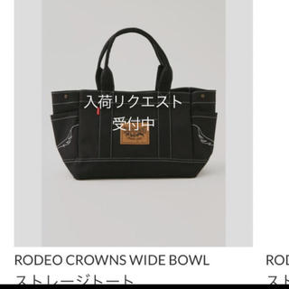 RODEO CROWNS WIDE BOWL - RCWB✳︎ストレージトートバッグ✳︎ブラックのみ‼️