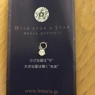 ソフィアコレクション(Sophia collection)のWish upon a star 【SOPHIA】ジルコニア チャーム(ネックレス)