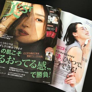 光文社 - 最新号 美スト 2019年 12月号 雑誌 通常版