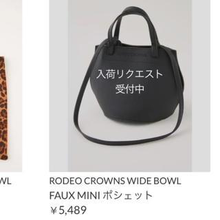 RODEO CROWNS WIDE BOWL - RCWB☆FUAX MINI ポシェット☆web完売品♪