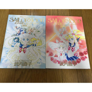 美少女戦士 セーラームーン 原画集 vol.1・vol.2