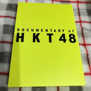 エイチケーティーフォーティーエイト(HKT48)の尾崎支配人が泣いた夜 DOCUMENTARY of HKT48 Blu-ray(ミュージック)