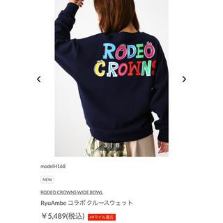 ロデオクラウンズワイドボウル(RODEO CROWNS WIDE BOWL)のRCWB✳︎ryu ambe コラボスウェット✳︎各1枚のみ限定価格‼️(トレーナー/スウェット)