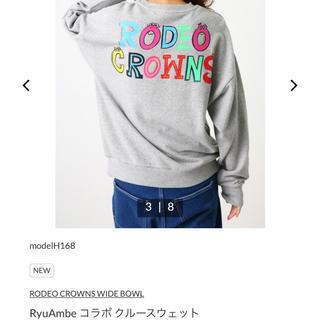 ロデオクラウンズワイドボウル(RODEO CROWNS WIDE BOWL)のRCWB✳︎ryu ambe コラボスウェット✳︎1枚のみ限定価格‼️(トレーナー/スウェット)