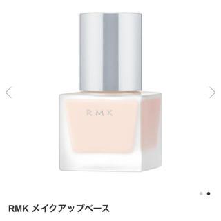 アールエムケー(RMK)のRMK  メークアップベース(化粧下地)