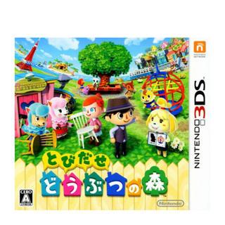 ニンテンドー3DS - 任天堂3DS とびだせどうぶつの森ソフト
