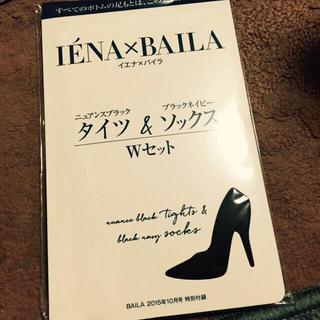 イエナ(IENA)の本日限定価格 500円→450円!!!(タイツ/ストッキング)