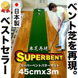 日本製 パターマット工房 45cm×3m SUPER-BENTパターマ