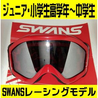 ジュニア【ゴーグル】スキー・スノーボード