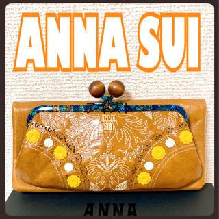 アナスイ(ANNA SUI)の【新品未使用】トロピカーナ ANNA SUI アナスイ 財布 がま口 キャメル (財布)