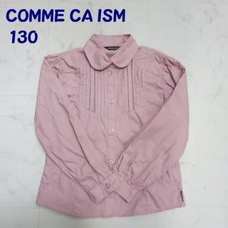 コムサイズム(COMME CA ISM)のCOMME CA ISM / コムサイズム ピンクシャツ 130(ブラウス)