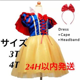 白雪姫 ドレス ワンピース★コスチューム 3T 4T★ハロウィン(ワンピース)