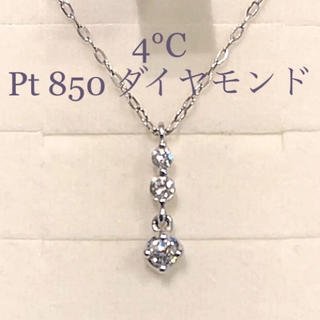 4℃ - 4°C Pt850 スリーストーン ダイヤネックレス