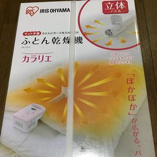 アイリスオーヤマ(アイリスオーヤマ)の新品☆アイリスオーヤマ 布団乾燥機 カラリエ FK-C2-P(ピンク色)☆(衣類乾燥機)