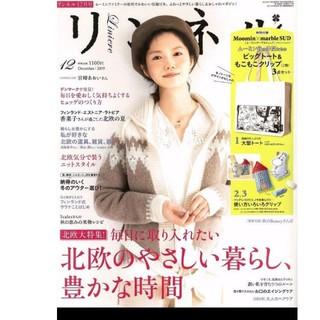 リンネル12月号雑誌のみ❗