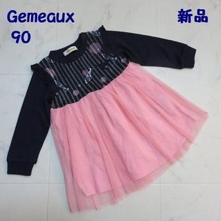 ジェモー(Gemeaux)の【新品】Gemeaux / ジェモー 切替ワンピース 90(ワンピース)