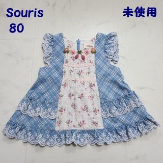 Souris - 【未使用】Souris / スーリー ジャンパースカート 80