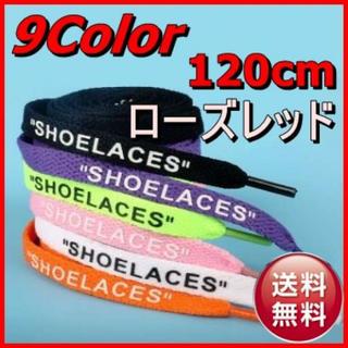 120ローズレッド 靴ひも 靴紐 シューレース Shoelaces(その他)
