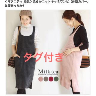 ミルクティー Milktea ニットキャミワンピース マタニティワンピース 授乳