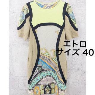 エトロ(ETRO)の【エトロ】ワンピース 幾何学 サイズ 40 ドレス セルフポートレイト マルチ(ひざ丈ワンピース)