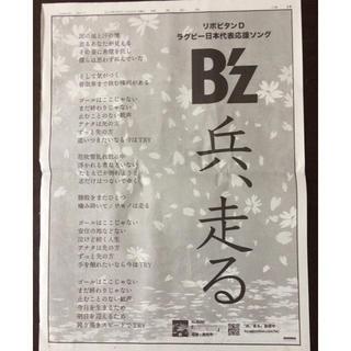 B'z 兵、走る 読売新聞