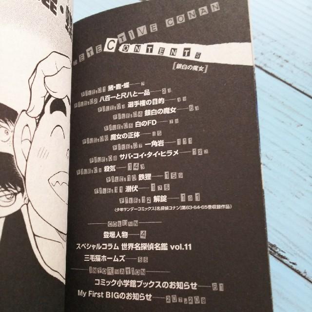 小学館(ショウガクカン)の名探偵コナン 銀白の魔女 エンタメ/ホビーの漫画(その他)の商品写真