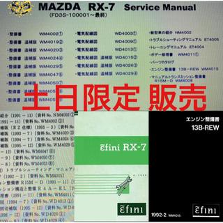 マツダ(マツダ)の販売終了 RX-7 FD3S サービスマニュアル 整備書&パーツカタログ(カタログ/マニュアル)