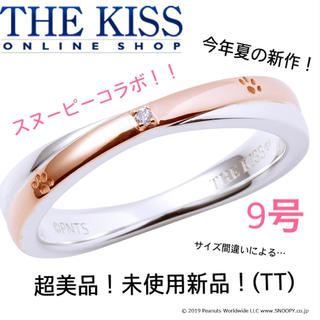 THE KISS - 【新品未使用】PEANUTS×the kissの最新モデルのリング!超美品!