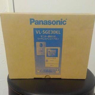 Panasonic - 新品未使用Panasonic ワイヤレスドアホン VL-SGE30KL