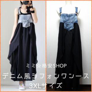 ワンピース デニム風 シフォン サロペット風 ジャンパースカート 3XL サイズ(ロングワンピース/マキシワンピース)