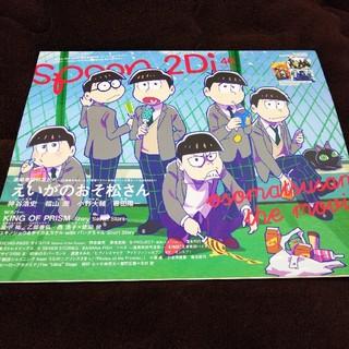 カドカワショテン(角川書店)のspoon.2Di vol.46(アート/エンタメ/ホビー)