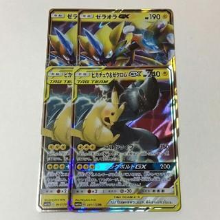 ポケモン - ゼラオラ GX + ピカチュウ & ゼクロム GX 4枚セット