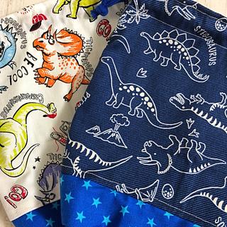 巾着袋 給食袋 恐竜&星柄