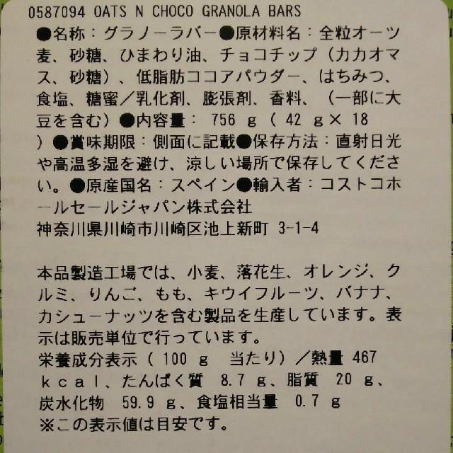 コストコ(コストコ)のネイチャーバレー☆グラノーラバー☆16袋☆コストコ 食品/飲料/酒の食品(菓子/デザート)の商品写真