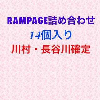 THE RAMPAGE - RAMPAGE詰め合わせ14個入り①
