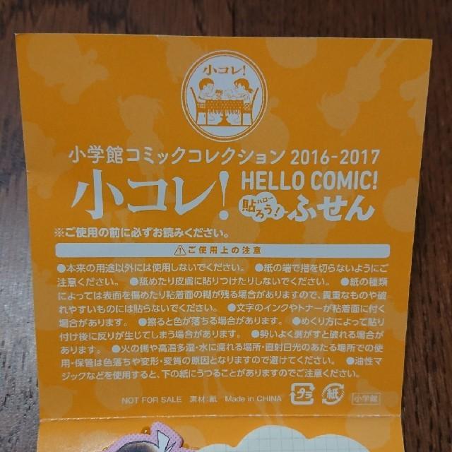 小学館(ショウガクカン)の小コレ!HELLO COMIC ふせん エンタメ/ホビーのおもちゃ/ぬいぐるみ(キャラクターグッズ)の商品写真