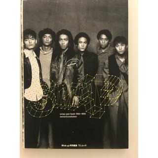 SMAP - SMAP 写真集 smap year book 1994-1995 ジャニーズ