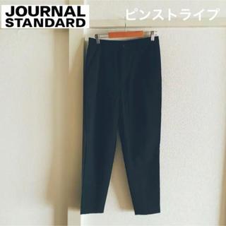 ジャーナルスタンダード(JOURNAL STANDARD)のL526 美品 ジャーナルスタンダード ピンストライプ ボトムス 日本製(クロップドパンツ)