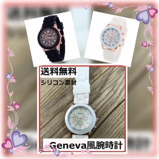 【Geneva風腕時計】おしゃれビビットカラーシリコン腕時計